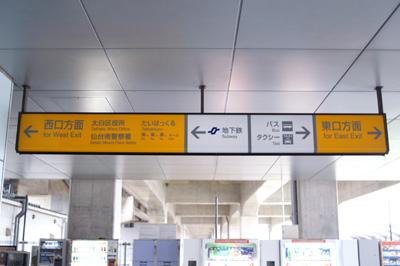 長町駅の案内表示